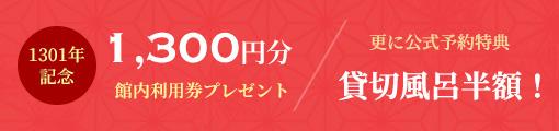 1301年記念 1301円分館内利用券プレゼント